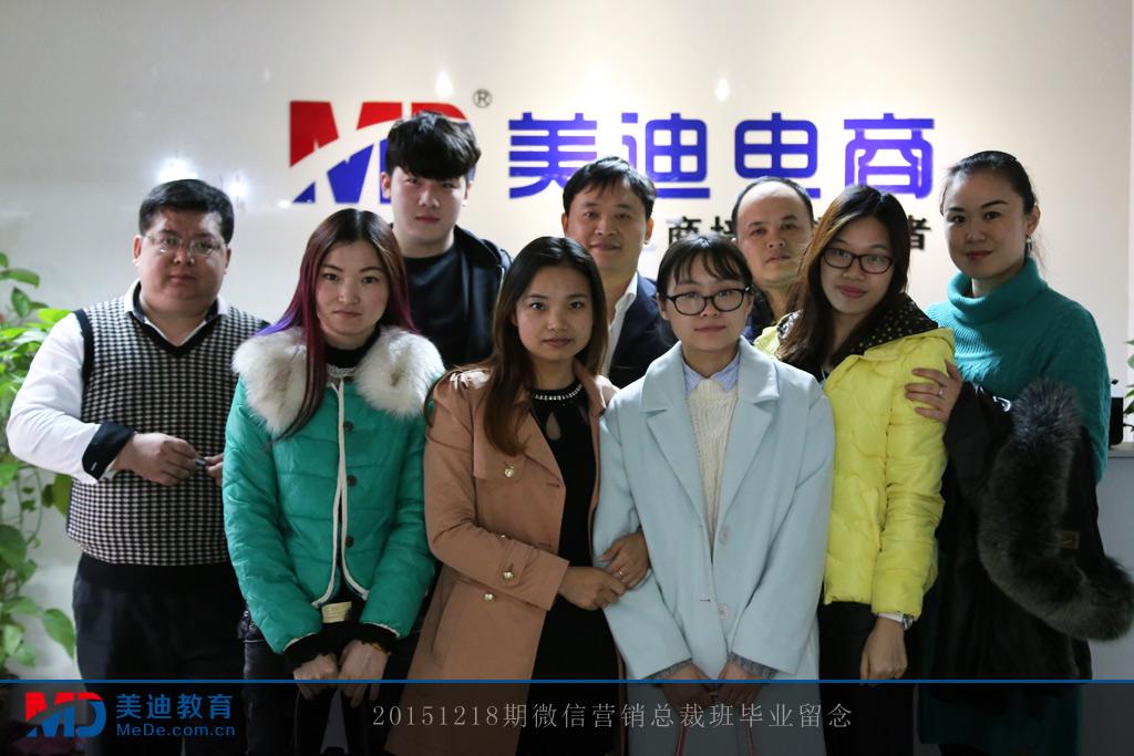 20151218微信营销总裁班