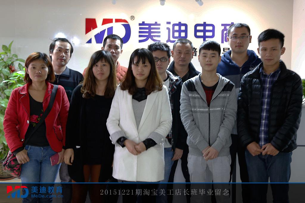 20151221淘宝美工店长班