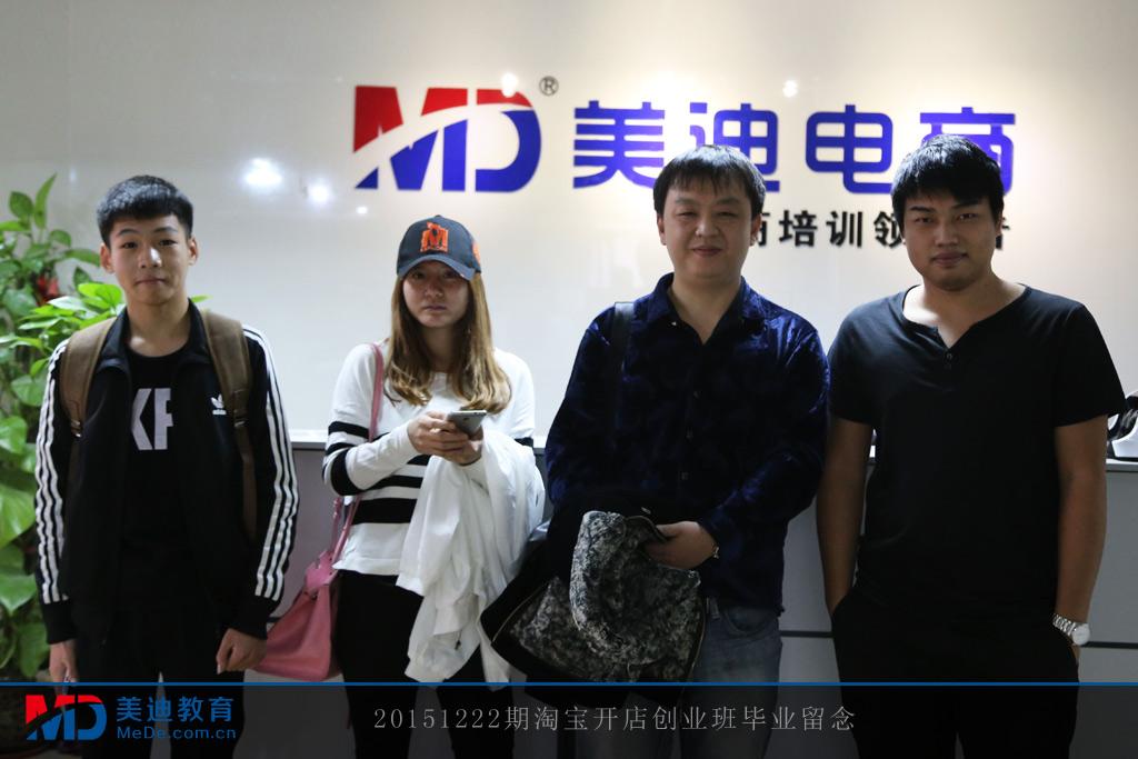 20151222-淘宝开店创业班