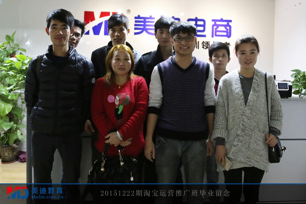 20151222淘宝运营推广班