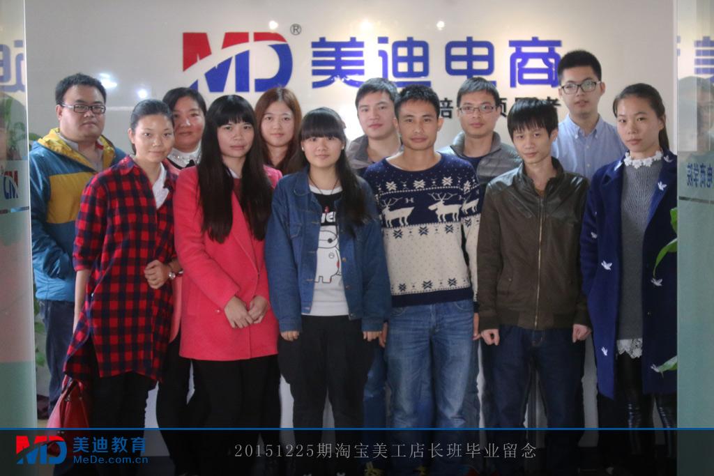 20151225淘宝美工店长班