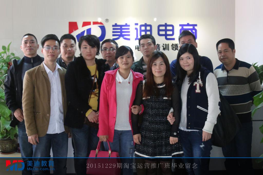 20151229淘宝运营推广班