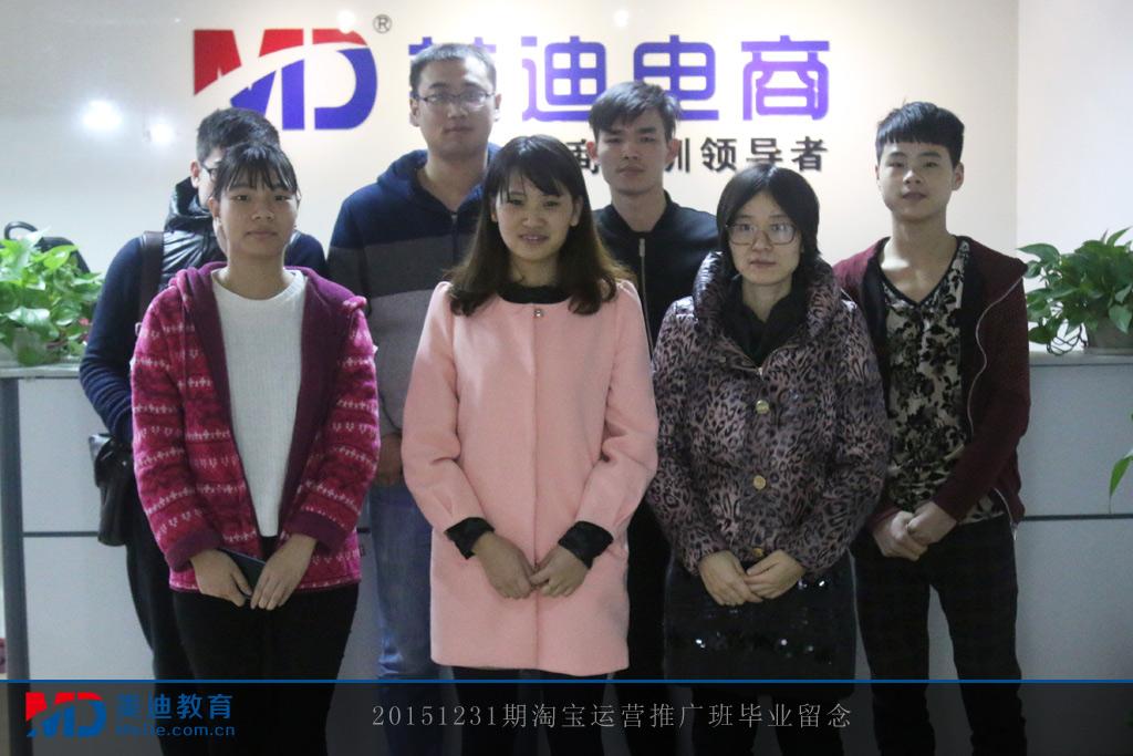 20151231淘宝运营推广班