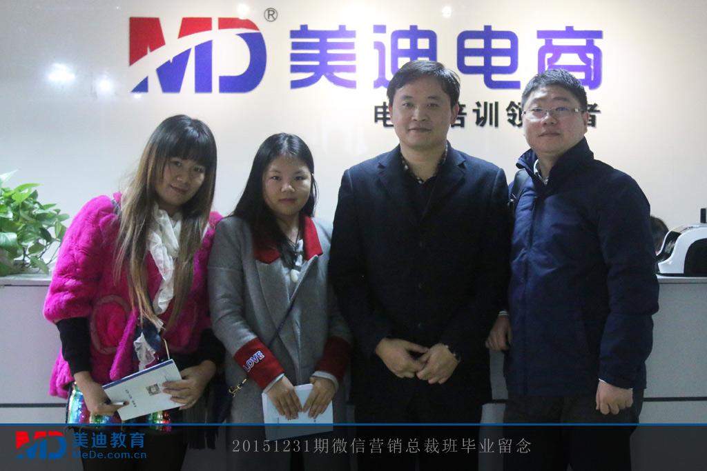 20151231微信营销总裁班