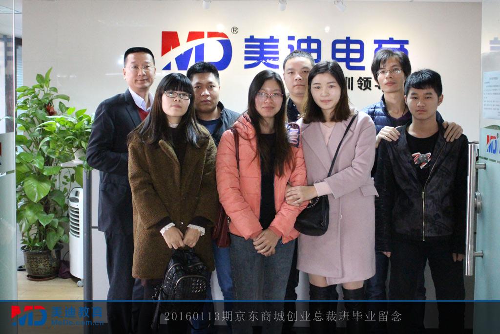 2016013京东商城创业总裁班