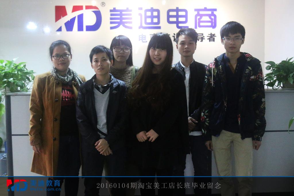 20160104淘宝美工店长班1