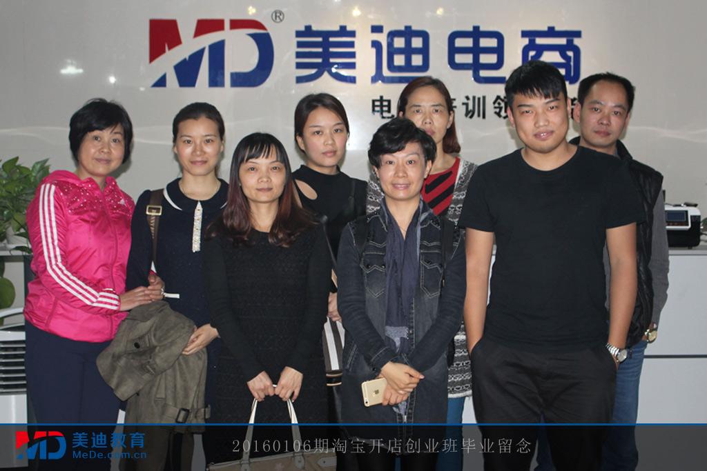 20160106淘宝开店创业班