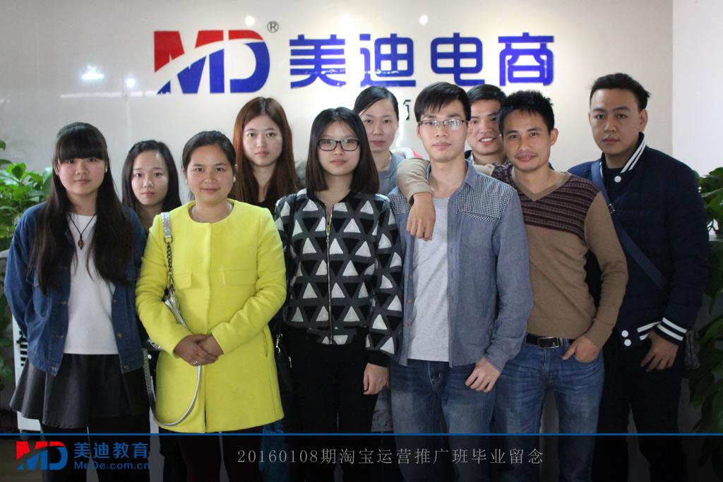 20160108淘宝运营推广班