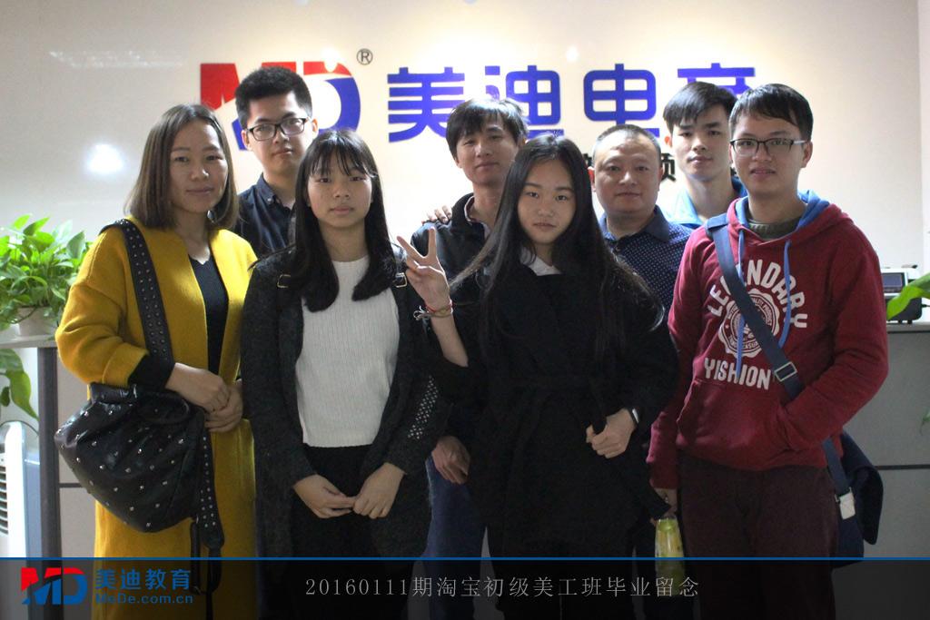 20160111淘宝初级美工班