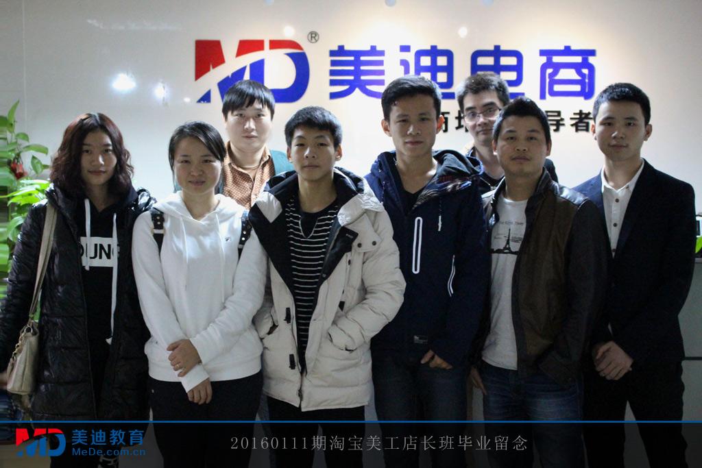 20160111淘宝美工店长班