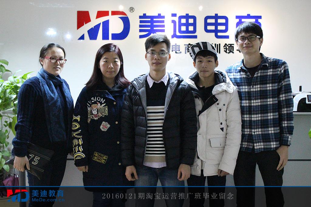 20160121淘宝运营推广班