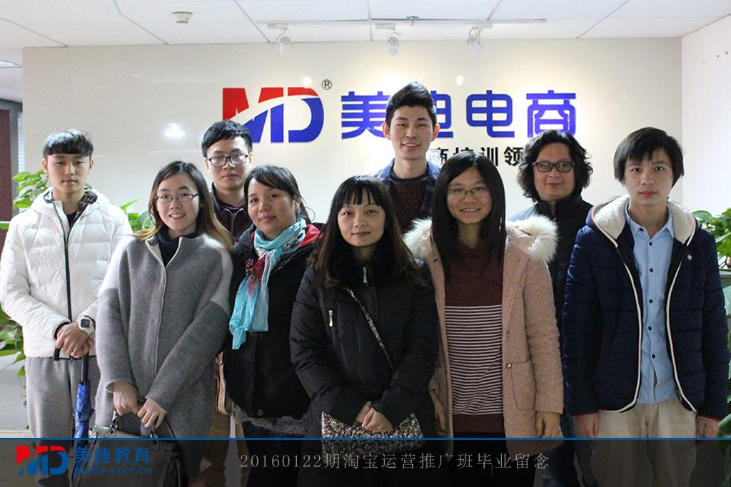 20160122淘宝运营推广班