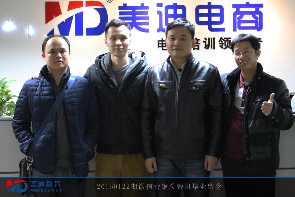 20160122微信营销总裁班