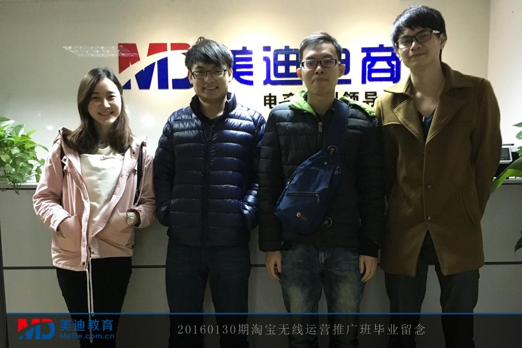 20160130淘宝无线推广班