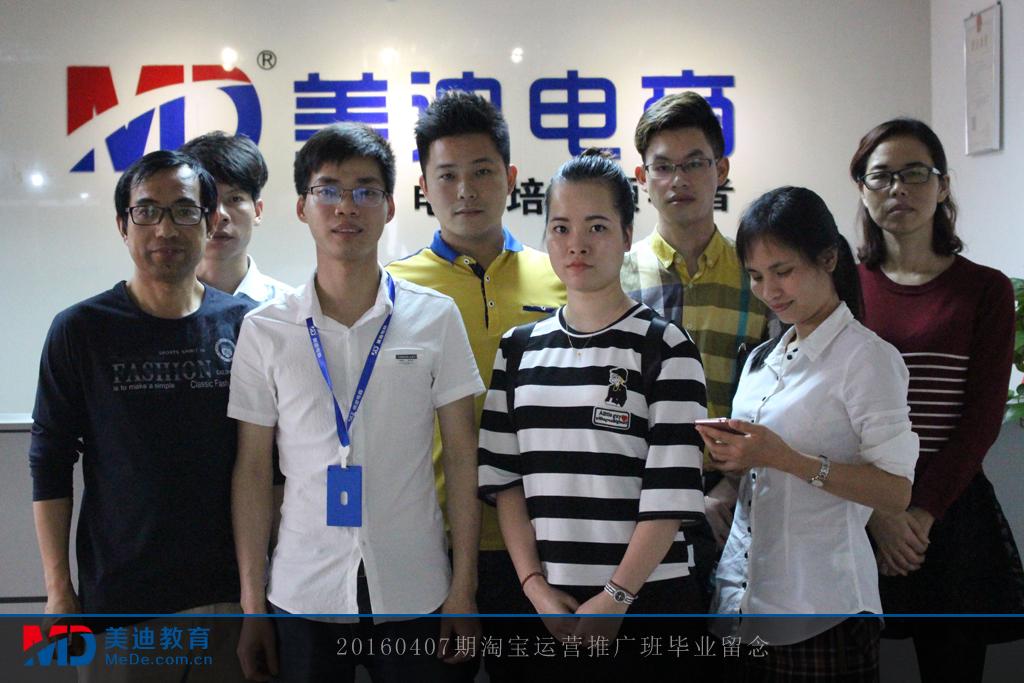 20160407淘宝运营推广班