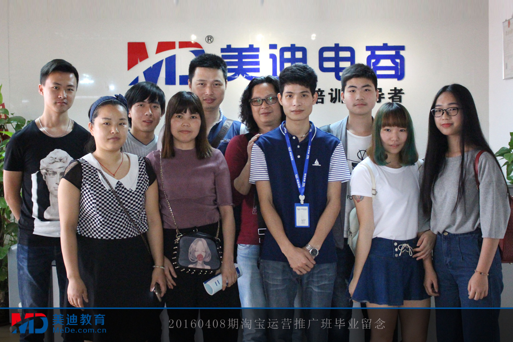 20160408淘宝运营推广班