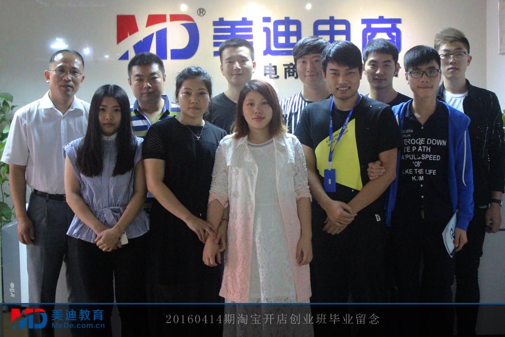 20160414 淘宝开店创业班