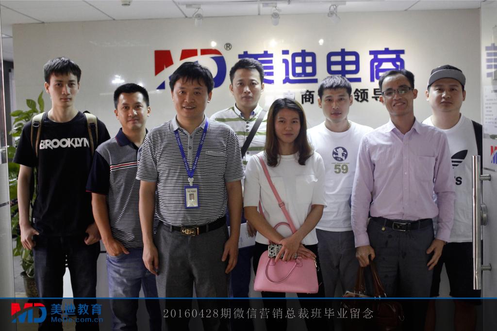 20160428微信营销总裁班
