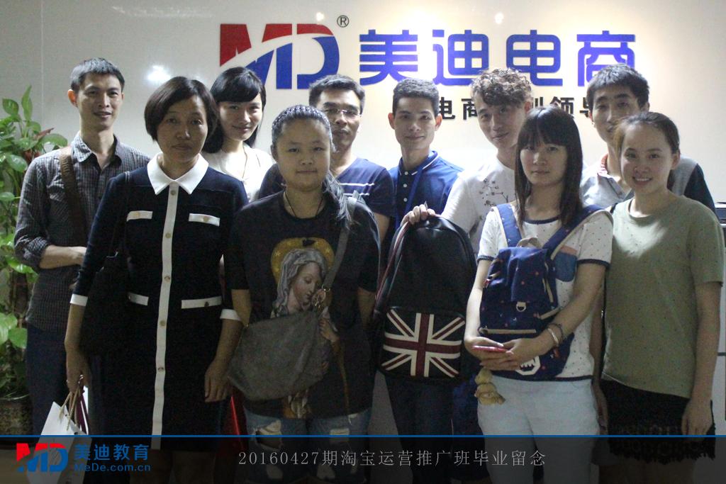 20160427-淘宝运营推广班
