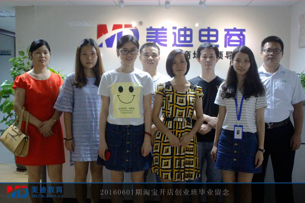 20160601期淘宝开店创业班