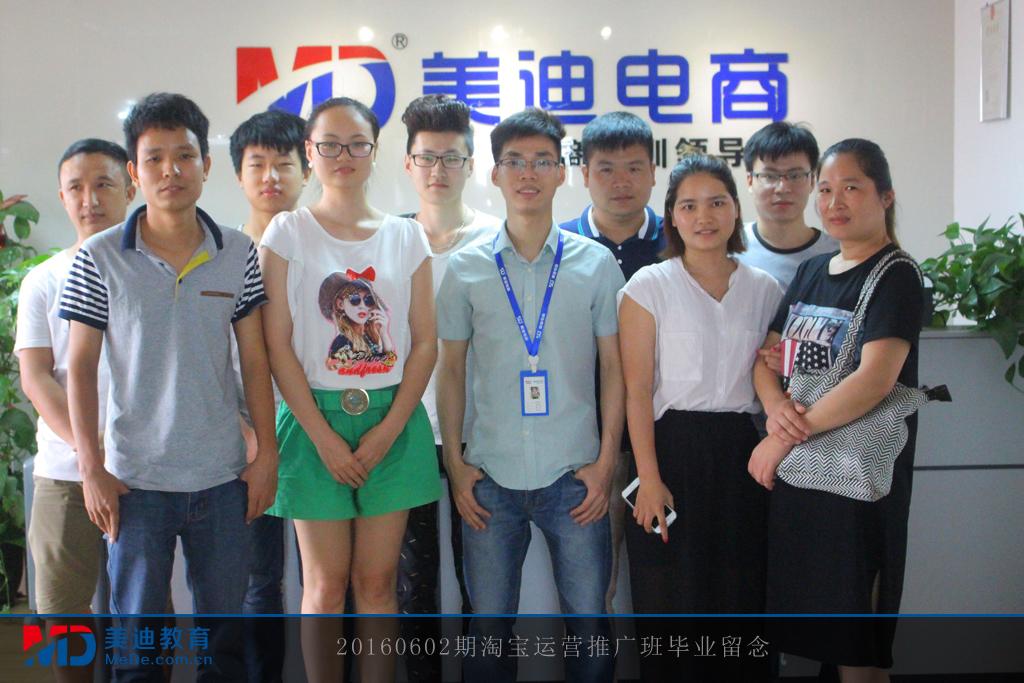 20160602期淘宝运营推广班