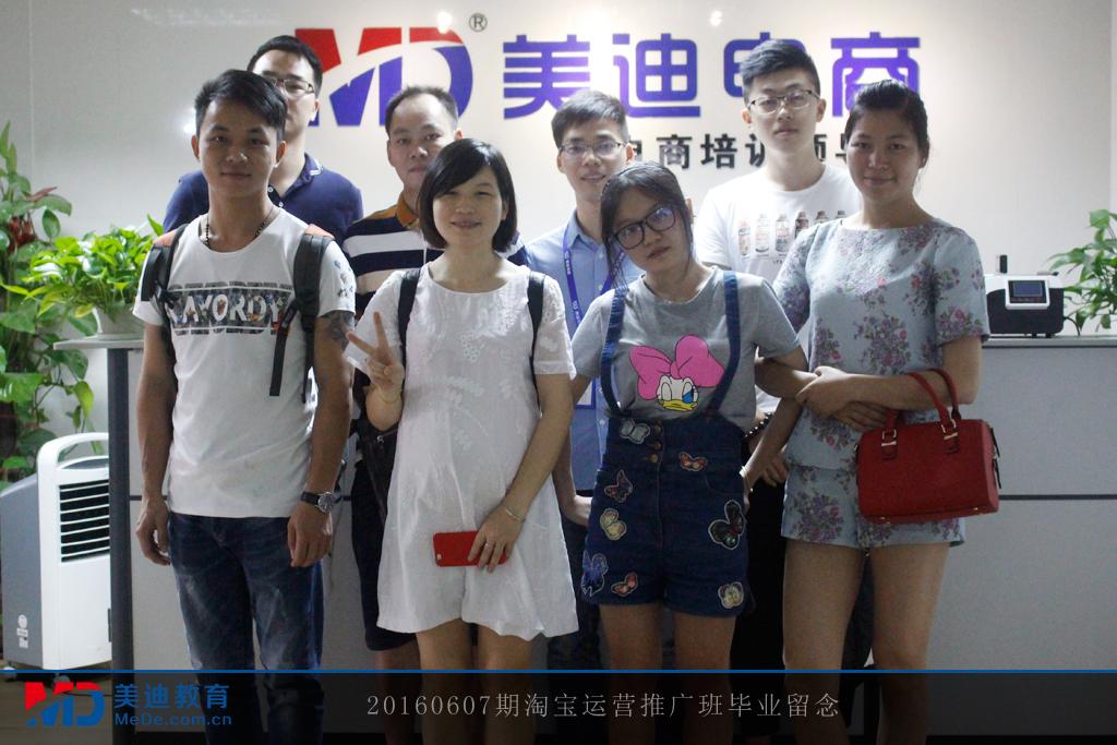 20160607期淘宝运营推广班