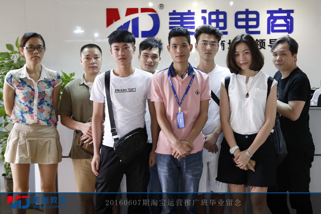 20160607期-淘宝运营推广班