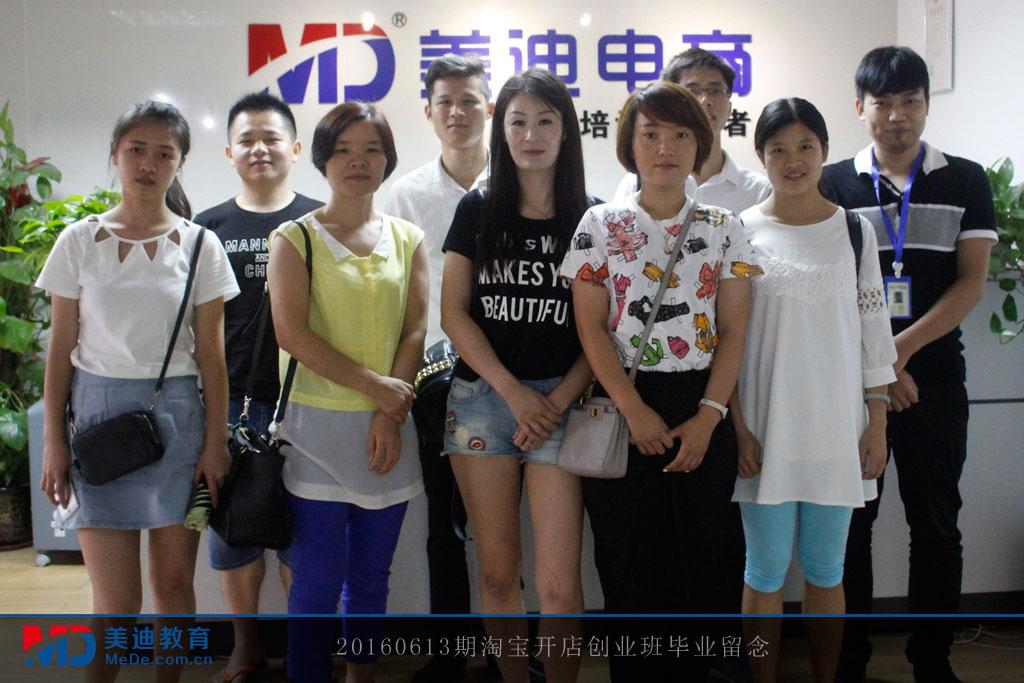 20160613期淘宝开店创业班