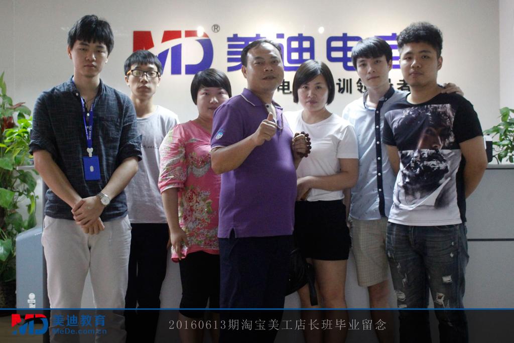 20160613期淘宝美工店长班