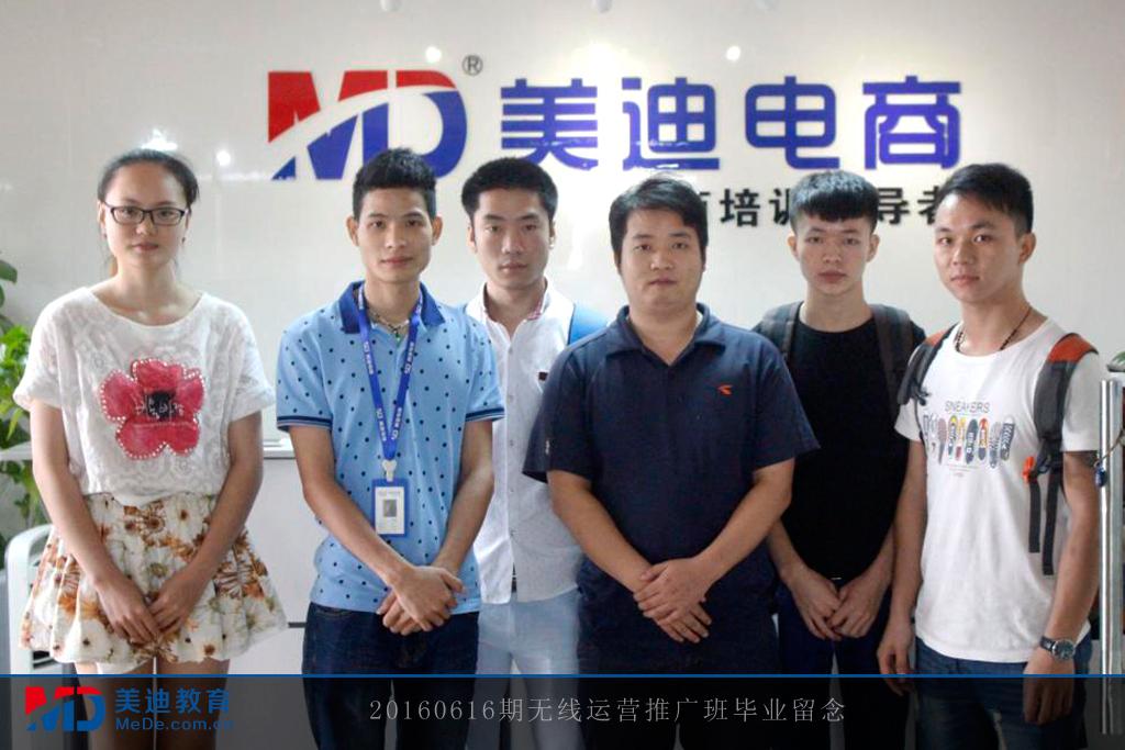 20160616期无线运营推广班