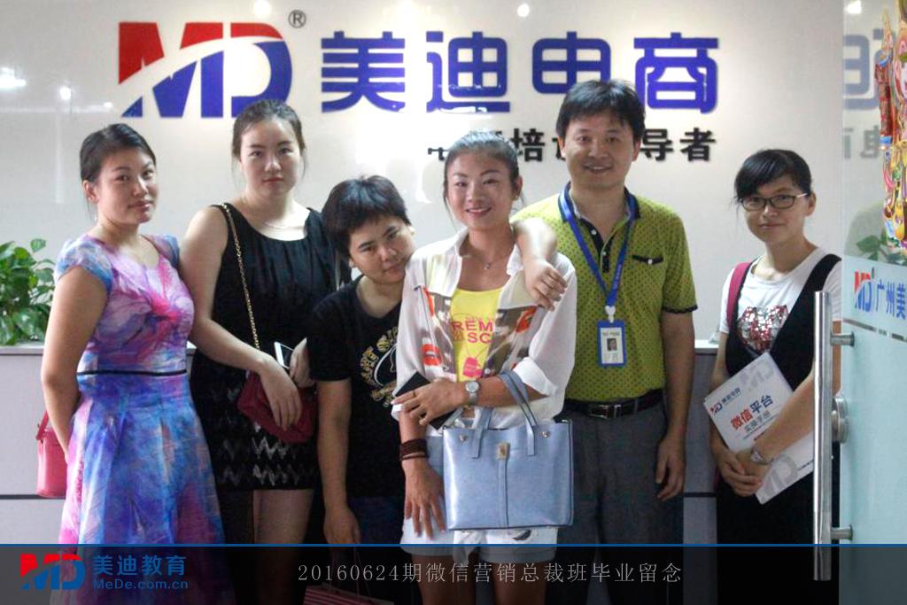 20160624期微信营销总裁班