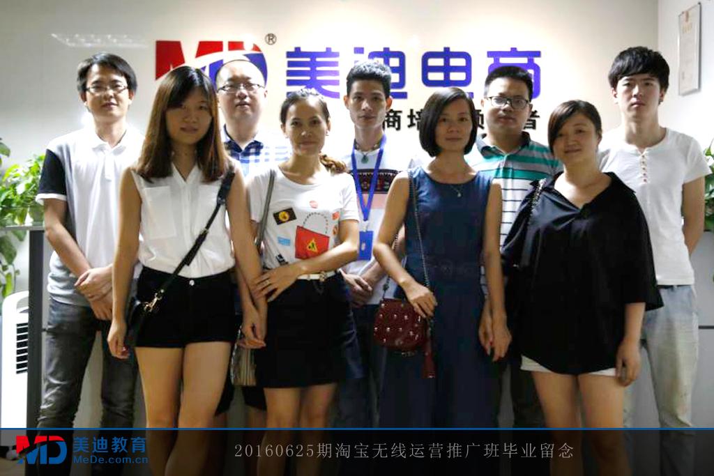 20160625期淘宝无线运营推广班