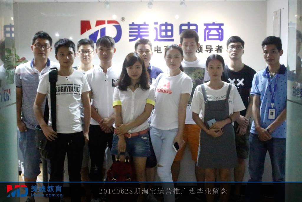 20160628期淘宝运营推-广班