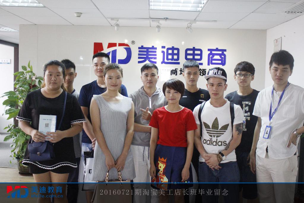 20160721期淘宝美工店长班