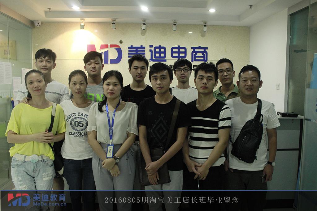 2016-08-05下午美工班-李老师