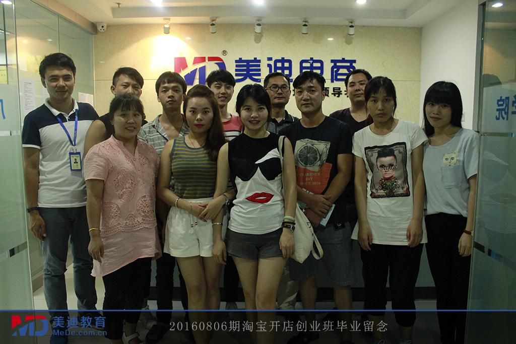 2016-08-06晚上开店班-王老师