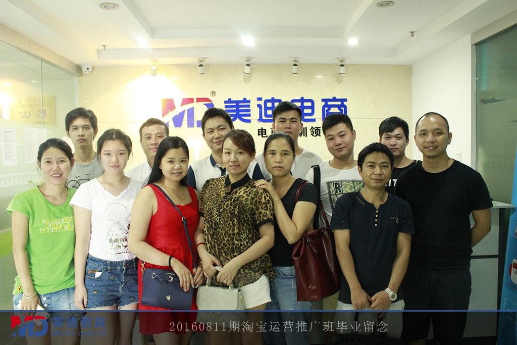 2016-08-11上午推广班-林老师