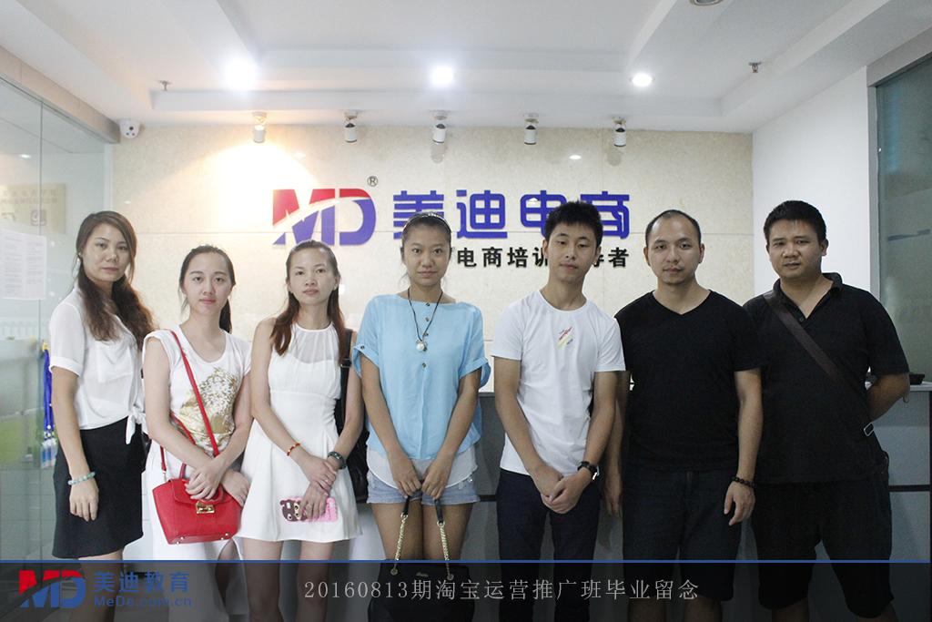 2016-08-13上午推广班-林老师