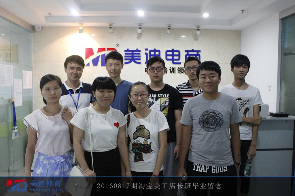 2016-08-17下午美工班-王老师