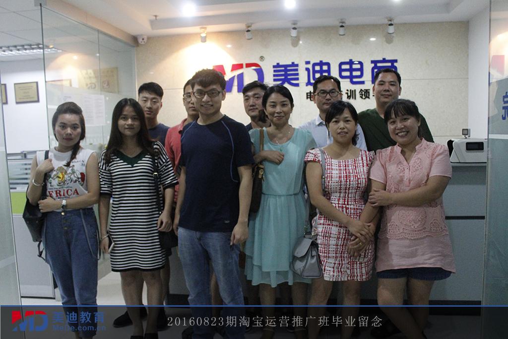 2016-08-23晚上推广运营班-冯老师