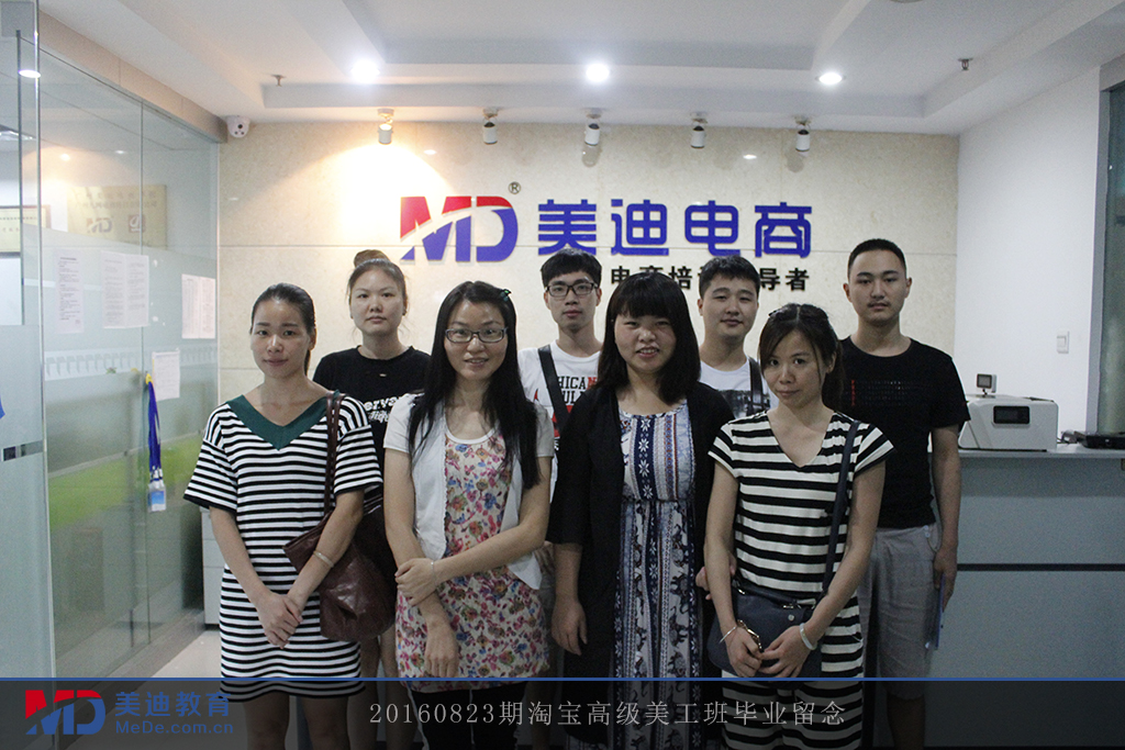 2016-08-23下午高级美工班-陈财禹老师