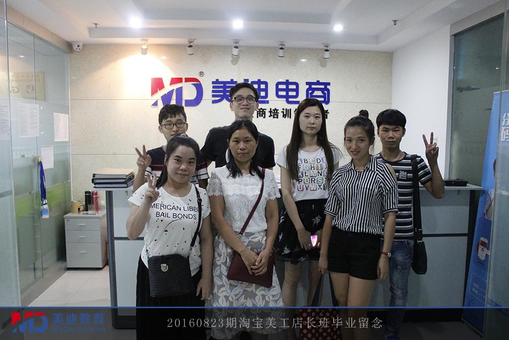 2016-08-23下午美工班-黄浩老师