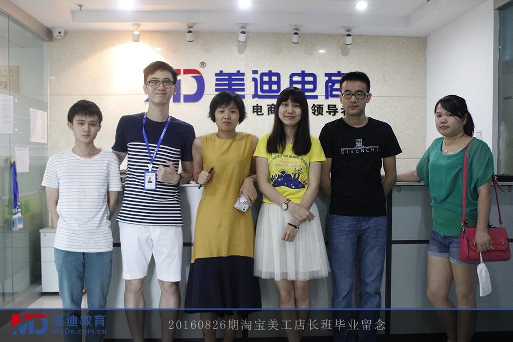 2016-08-26上午美工班-王老师