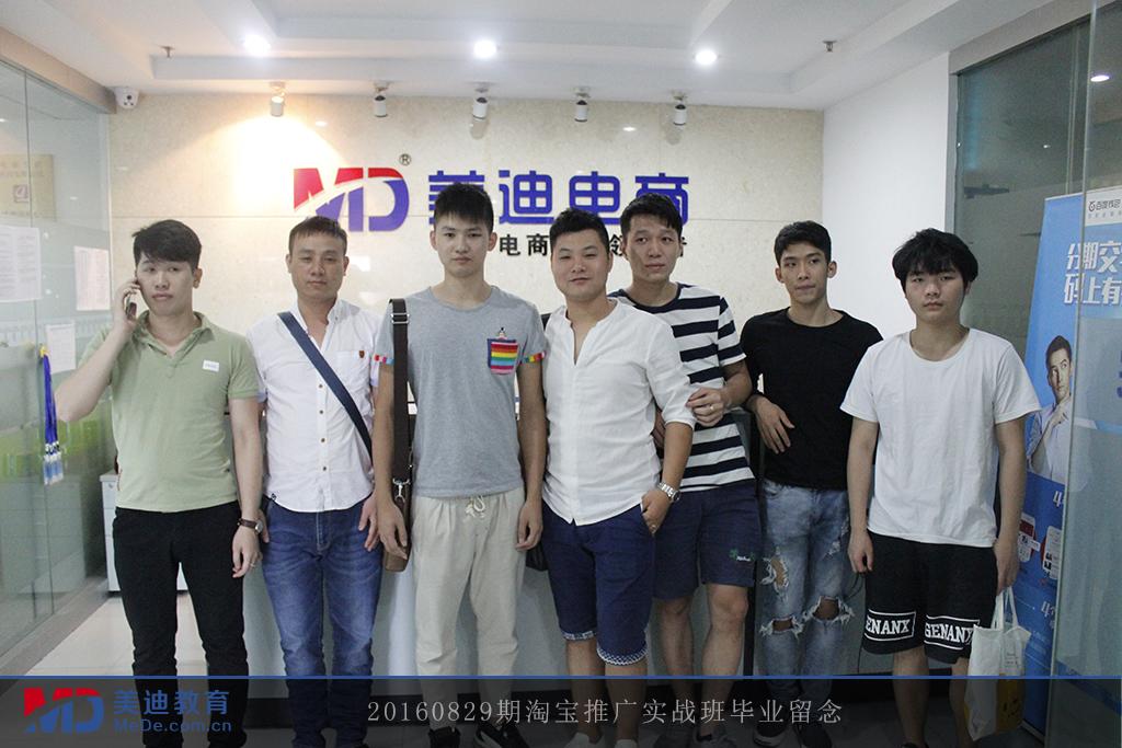 2016-08-29上午实战班-陈老师