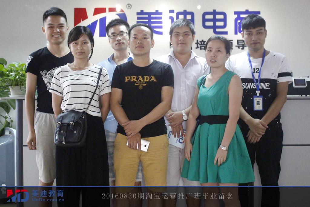 20160820期淘宝运营推广班