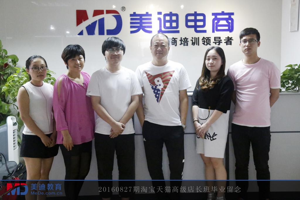 20160827期淘宝天猫高级店长班
