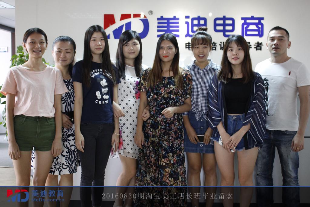 20160830期淘宝美工店长班