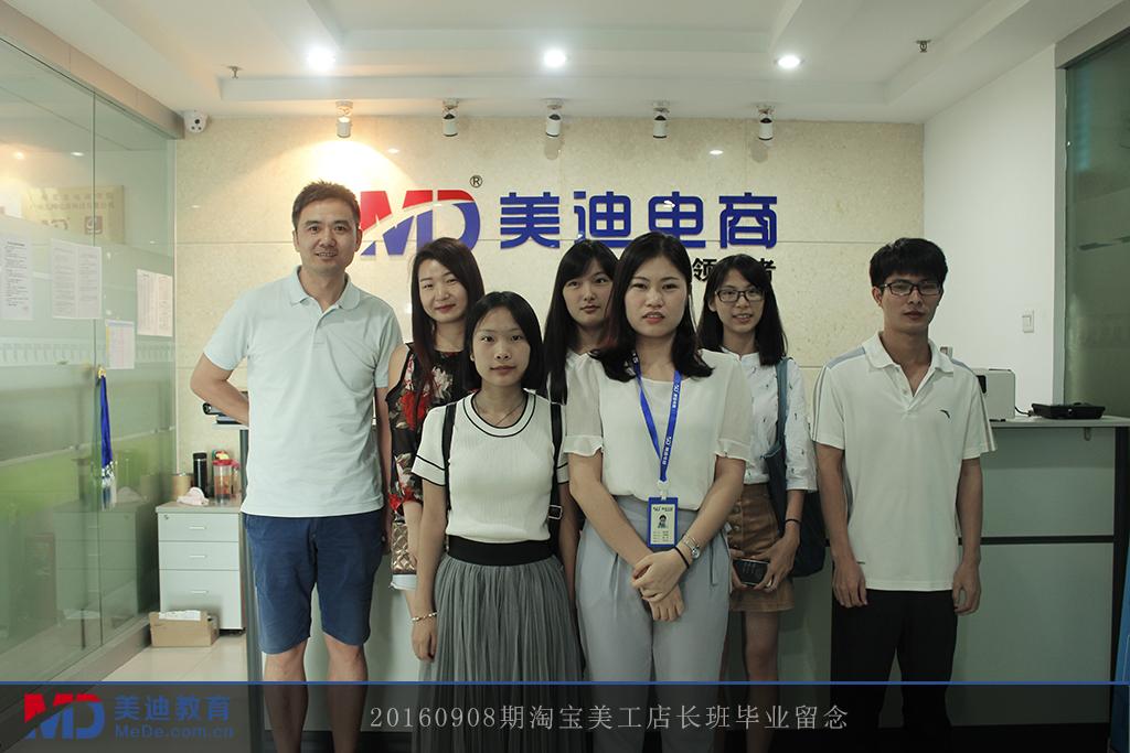 2016-09-08上午美工班-李老师