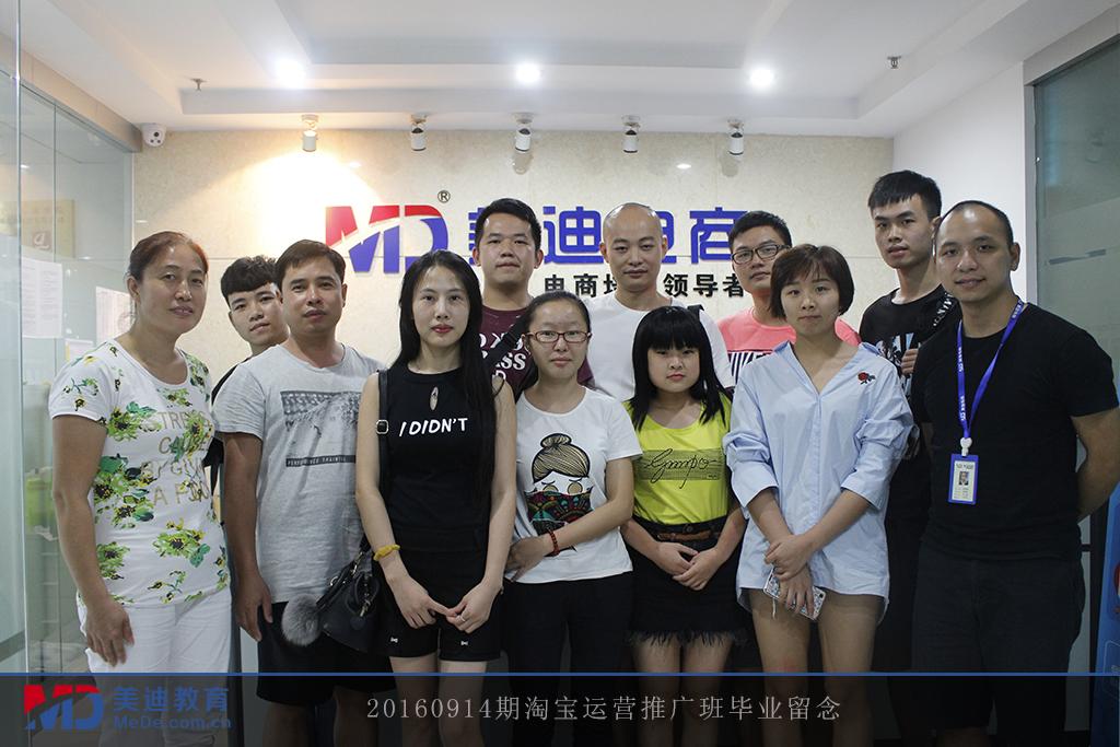 2016-09-14下午推廣班-林老師
