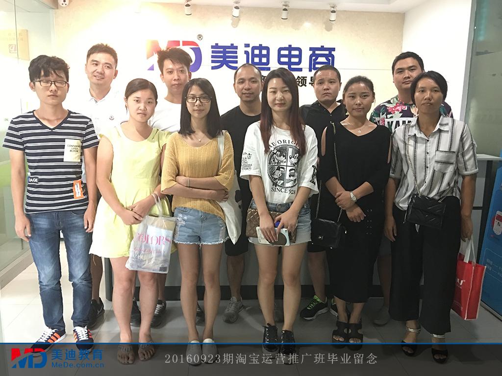 2016-09-23上午推广班-林老师